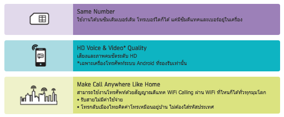 data-roaming-and-wi-fi-calling-dtac00003