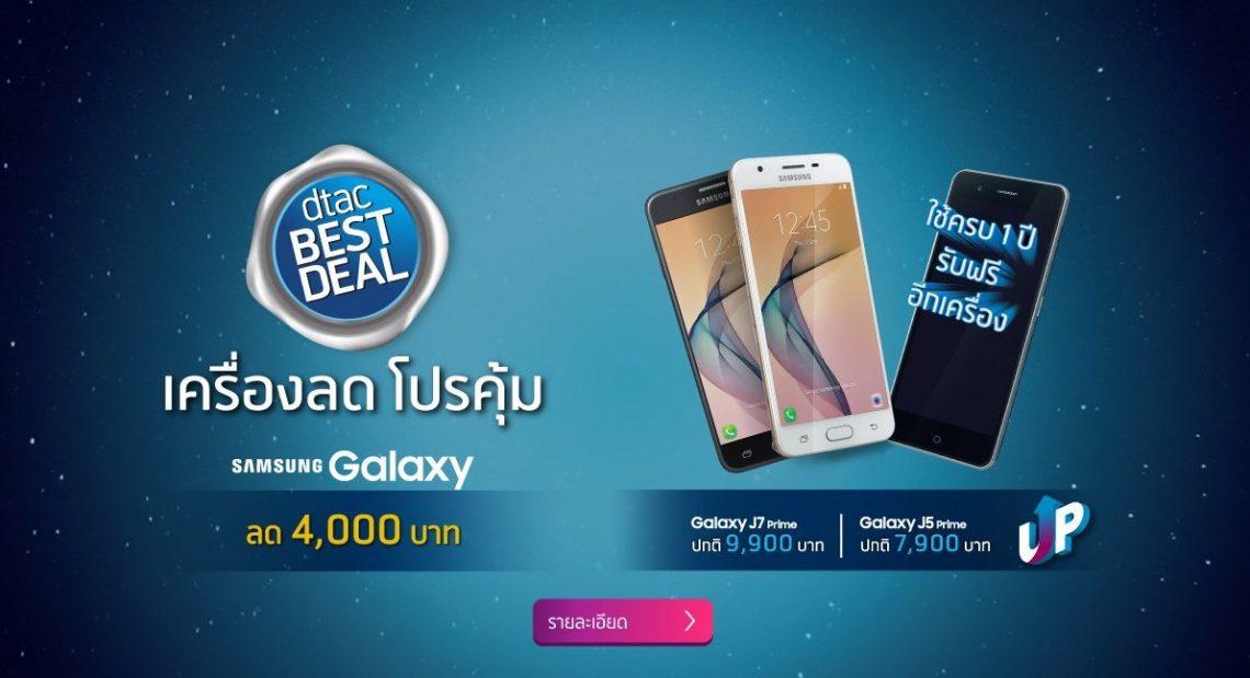 หืมมม!! Best Deal จาก dtac มือถือลดราคาเพียบ Galaxy J5 Prime เหลือเพียง 2,400 บาท!!