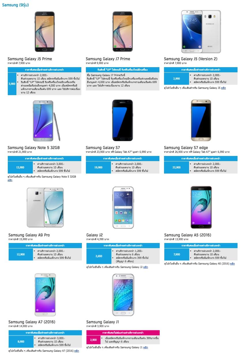 dtac-Best-Deal-Samsung-Smartphone