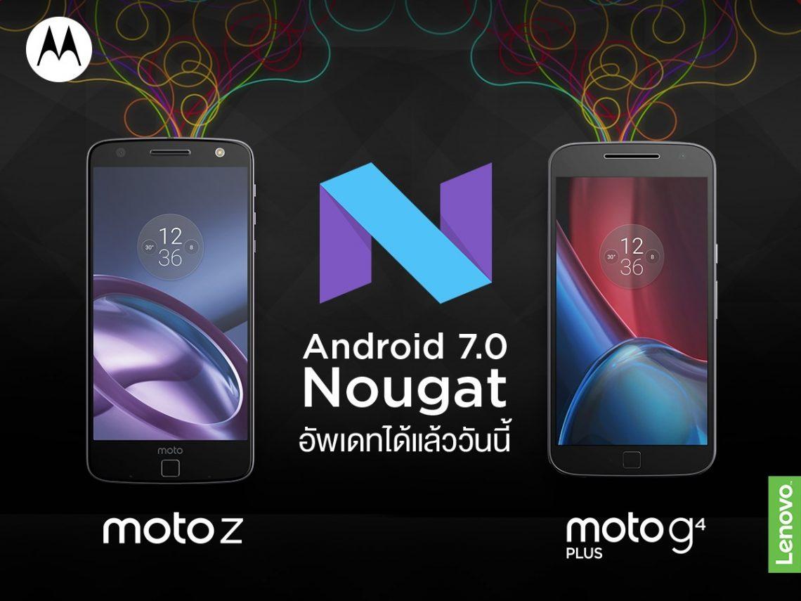 อัพสิครับจะรออะไร!! Moto Z และ Moto G4 Plus เครื่องศูนย์ไทย พร้อมอัพเดต Android 7.0 Nougat แล้วจ้า