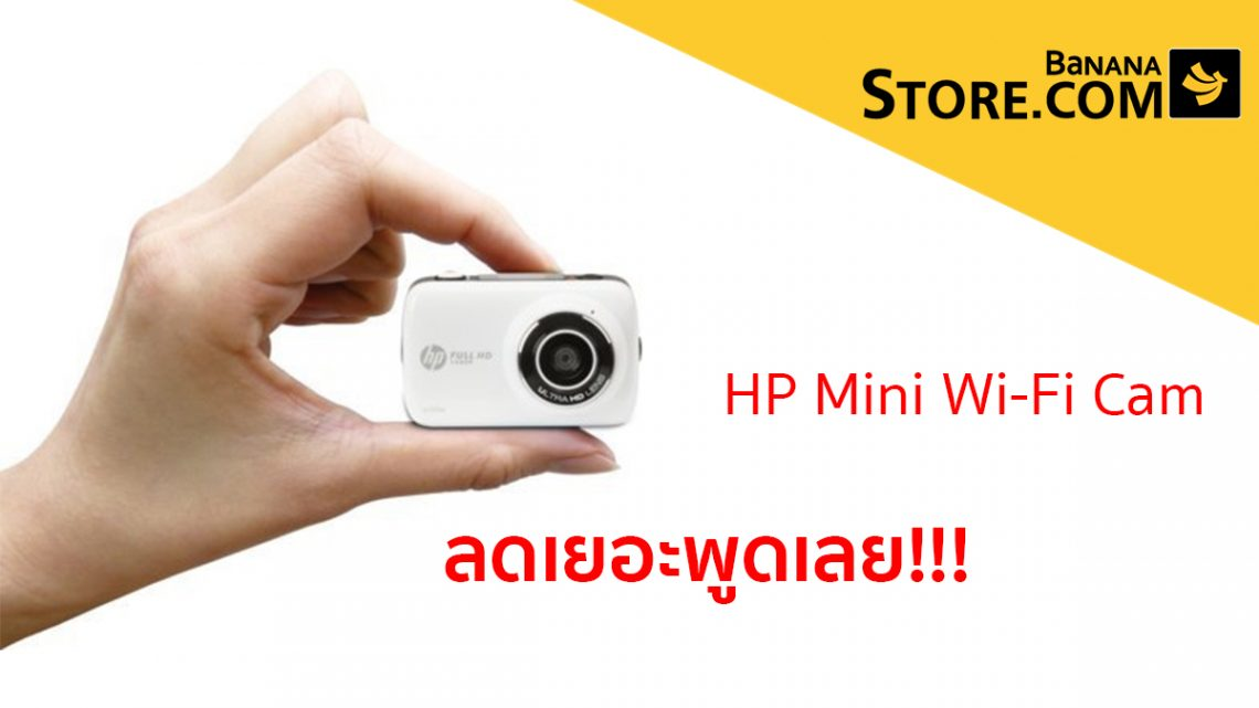 กล้อง HP Mini Wi-Fi lc200w ความละเอียด 8 ล้าน 1080p เหลือเพียง 990 บาท!!