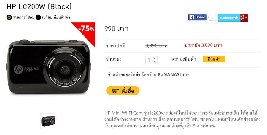 BananaStore-HP-Wi-Fi-Cam-Promotion