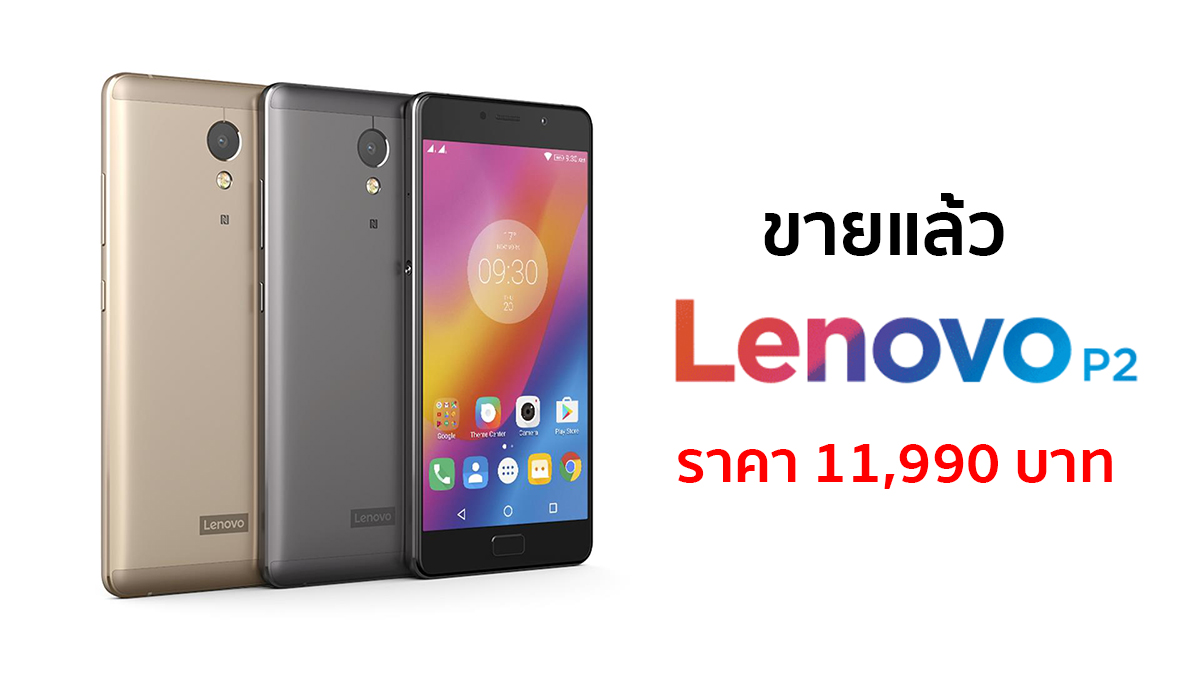 Lenovo เปิดตัว Lenovo P2แบตอึด 5,100 mAh ใช้งานได้นาน 3 วัน ในราคา 11,990 บาท!!