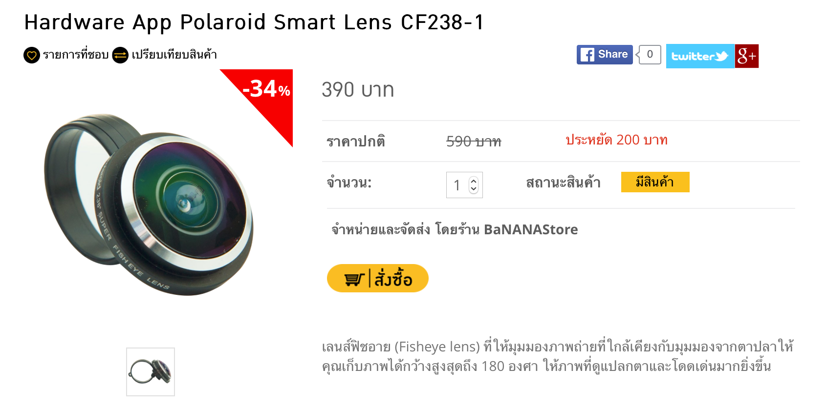 Polaroid-Smart-Lens-BananaStore-Promotion-000007
