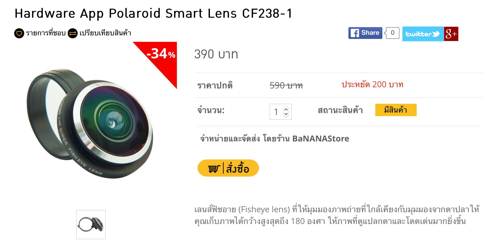 Polaroid-Smart-Lens-BananaStore-Promotion-000007