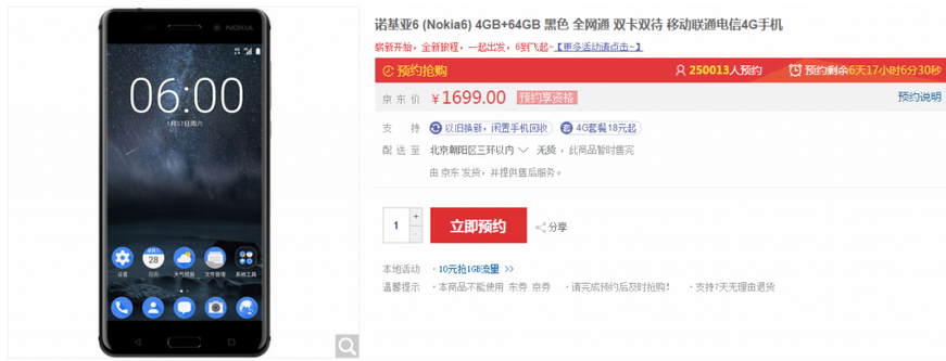 Register-for-the-January-19th-flash-sale-on-JD.com