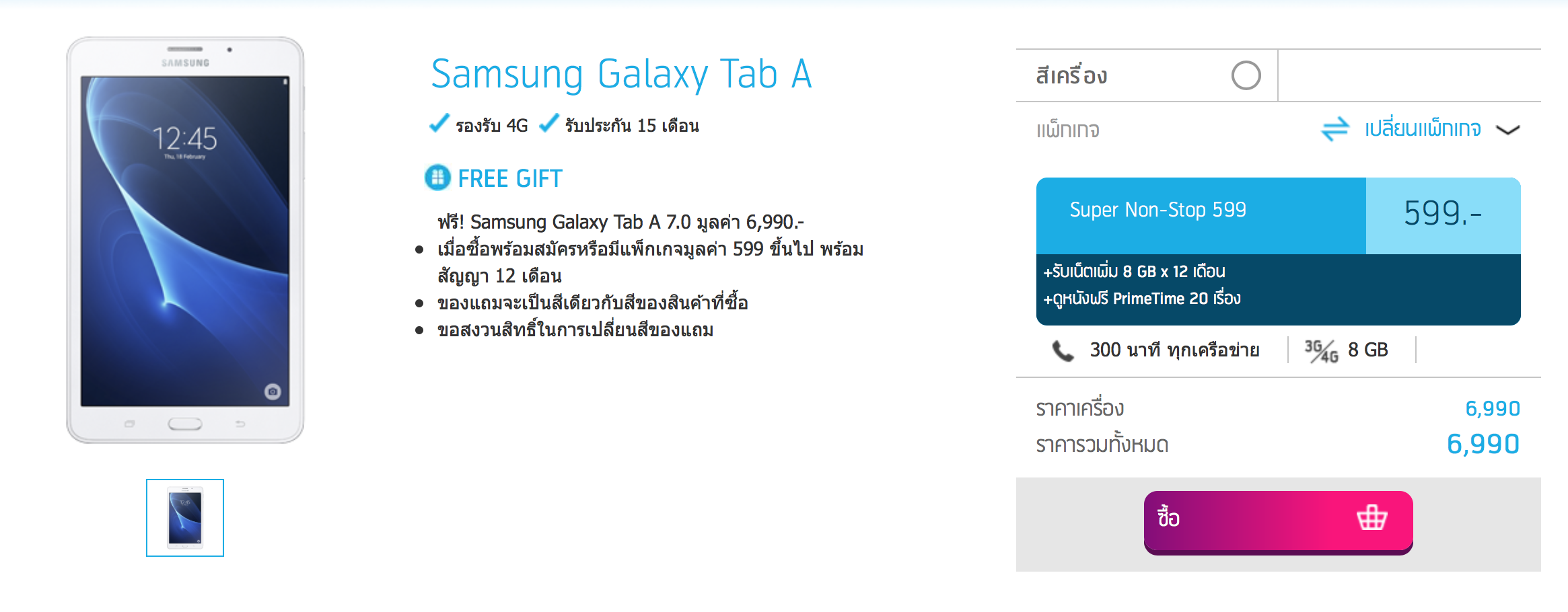 dtac-snap-deal-samsung-galaxy-tab-a-7-002