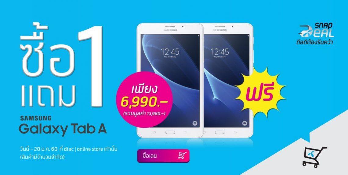 ราคามันได้!! Samsung Galaxy Tab A 7.0 ราคา 6,990 บาท ซื้อ 1 แถม 1 ที่ dtac Online Store ไม่ต้องจ่ายล่วงหน้า