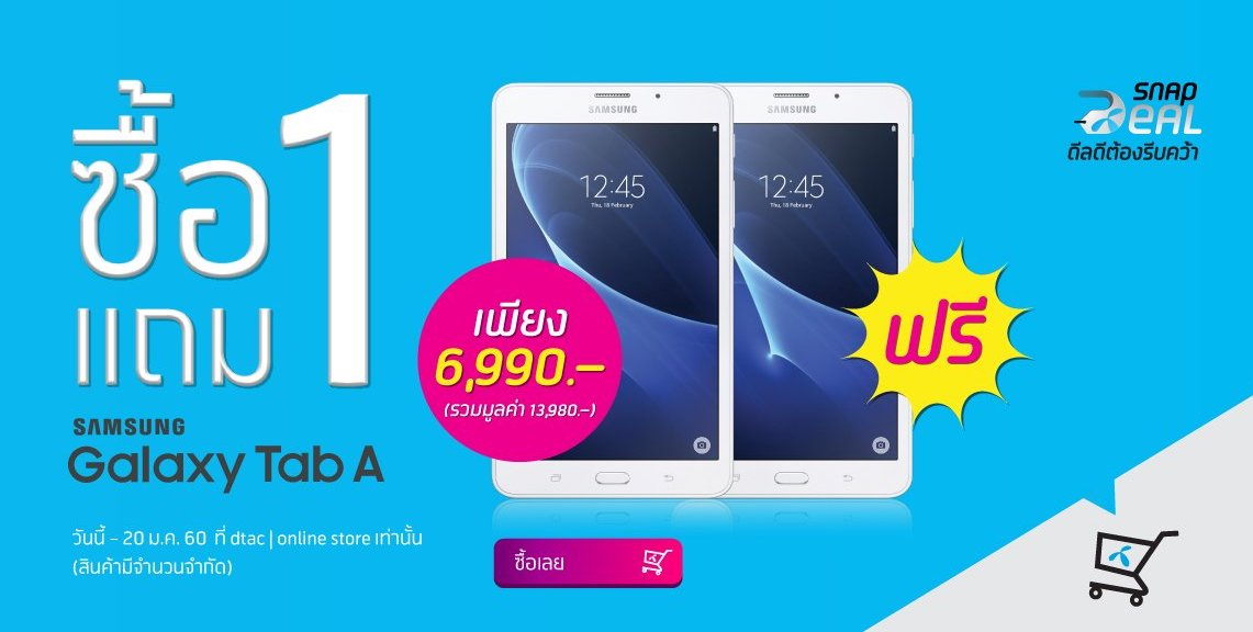 dtac-snap-deal-samsung-galaxy-tab-a-7-004