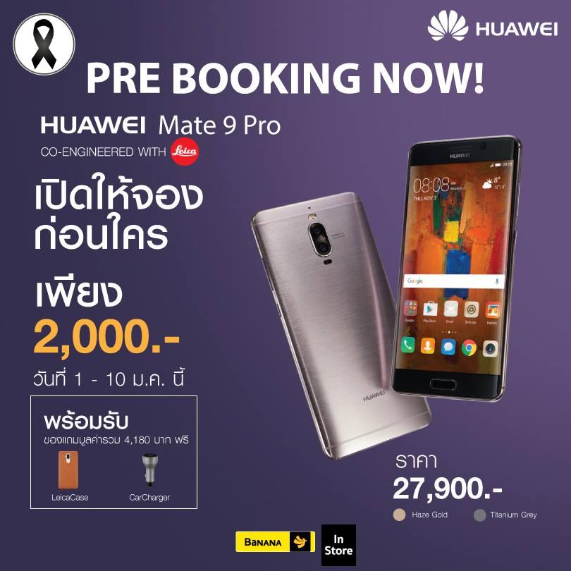 huawei-mate-9-pro-ram-6-gb-pre-order-bananastore