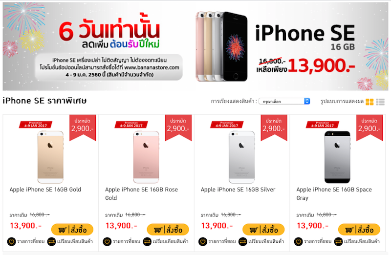 iPhone-SE-BananaStore-Promotion-002