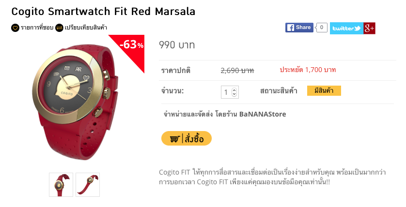 Cogito Smartwatch Fit Red Marsala - 5