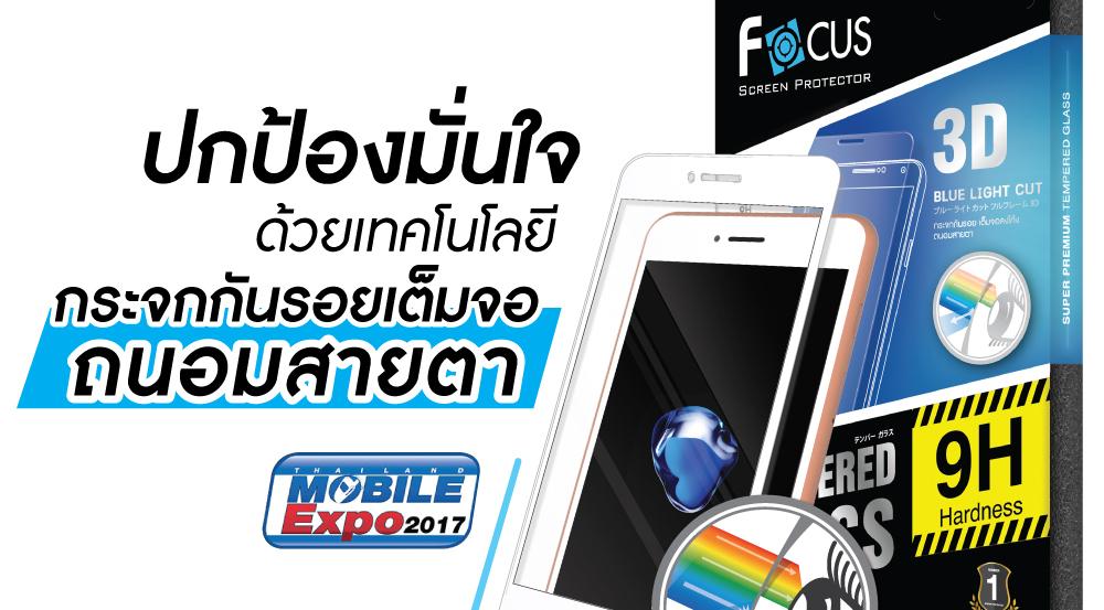 [TME 2017] ฟิล์มและกระจกกันรอย Focus โชว์ทีเด็ดกระจกกันรอยรุ่นใหม่ ในงาน Thailand Mobile Expo 2017