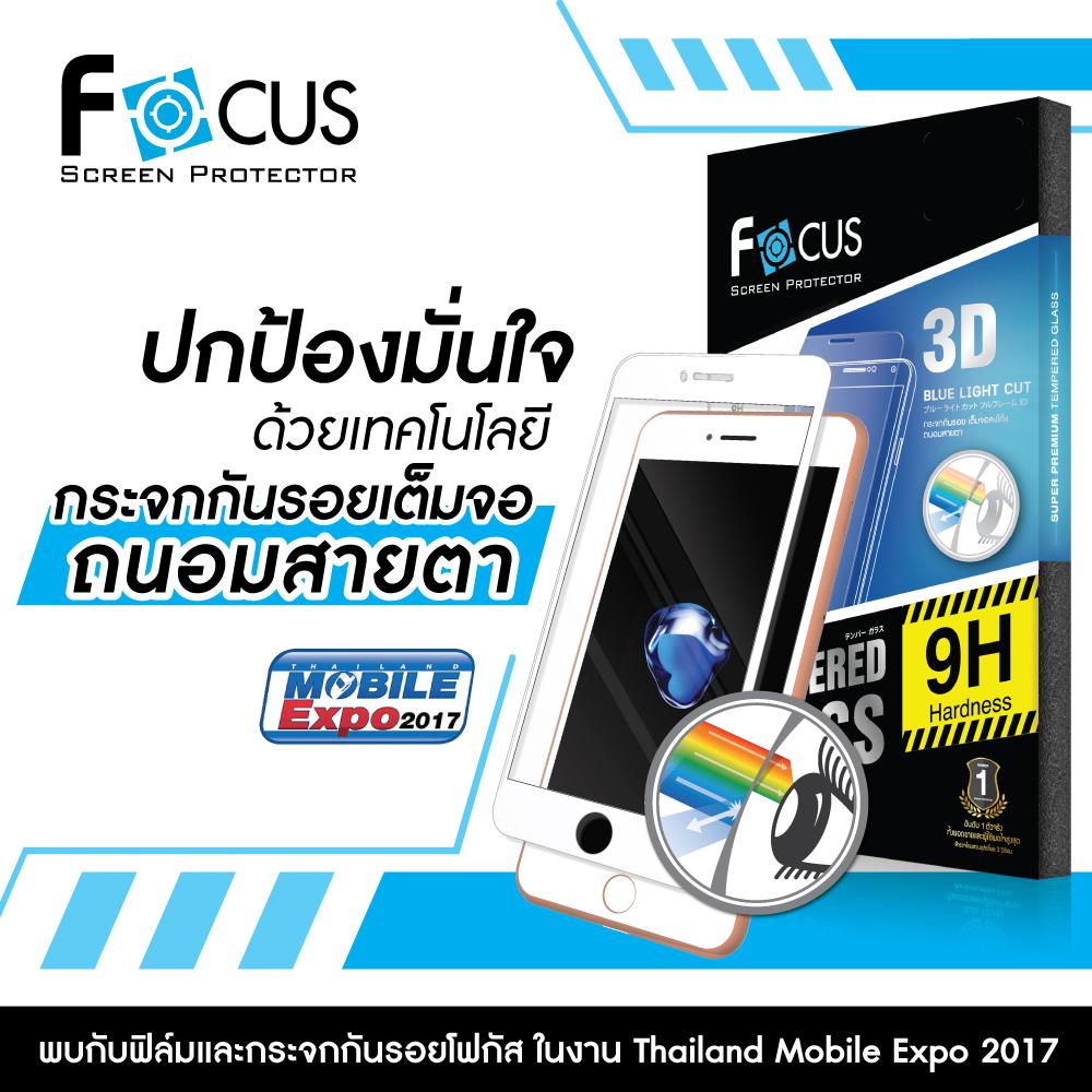 PR Focusfilm TME 2017 00002