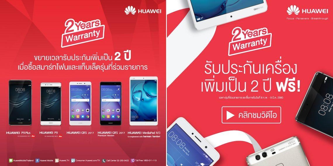[TME 2017] โปรโมชัน Huawei งาน Thailand Mobile Expo 2017 จัดไปประกัน 2 ปี!!