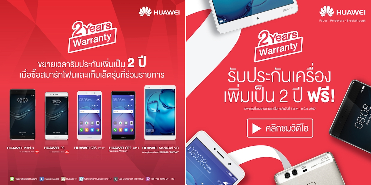 Promotion Huawei TME 2017 Feb SpecPhone 00002 side