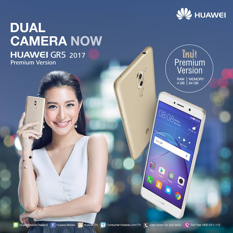 Promotion-Huawei-TME-2017-Feb-SpecPhone-00003
