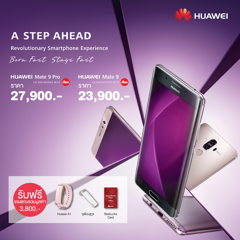 Promotion-Huawei-TME-2017-Feb-SpecPhone-00005