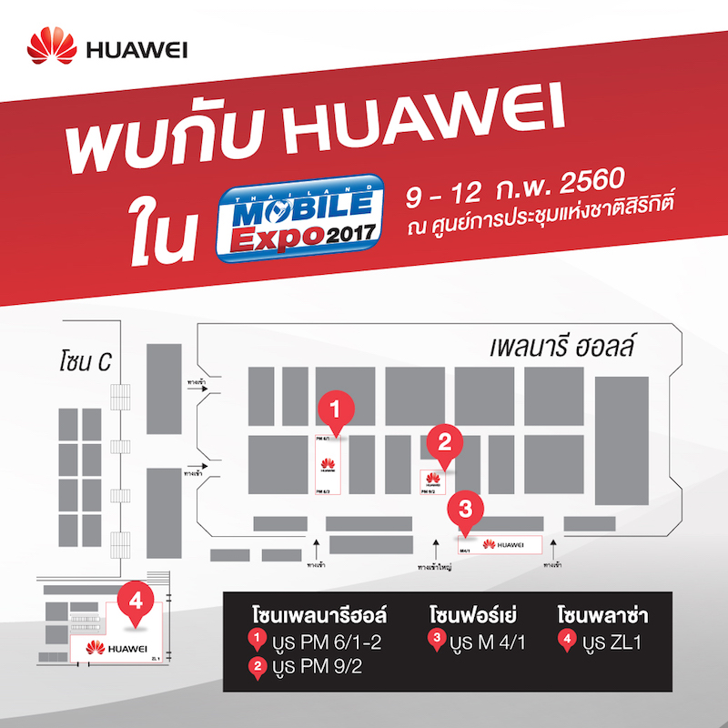 Promotion-Huawei-TME-2017-Feb-SpecPhone-00007