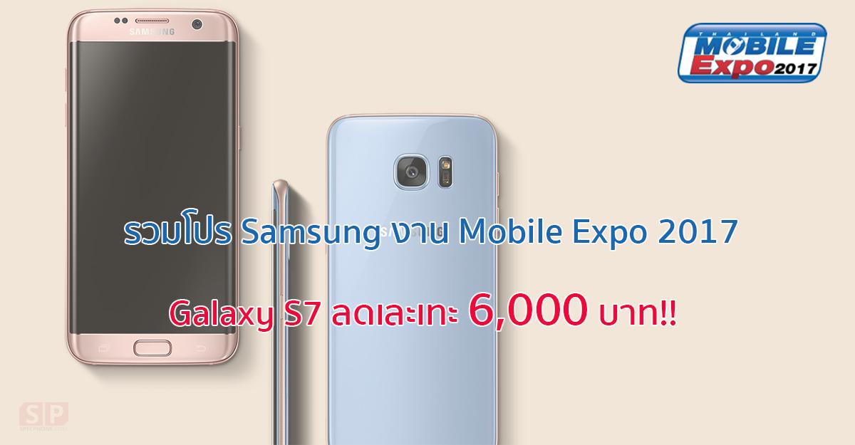 Promotion-Samsung-Galaxy-TME-2017-00001