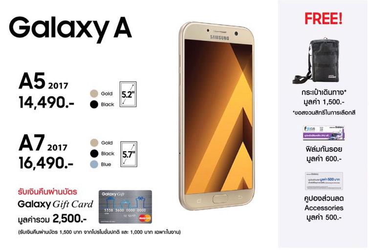 Promotion-Samsung-Galaxy-TME-2017-00002