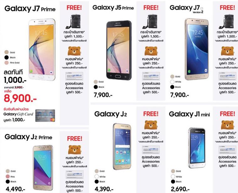 Promotion-Samsung-Galaxy-TME-2017-00006