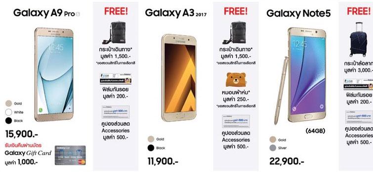 Promotion Samsung Galaxy TME 2017 00007