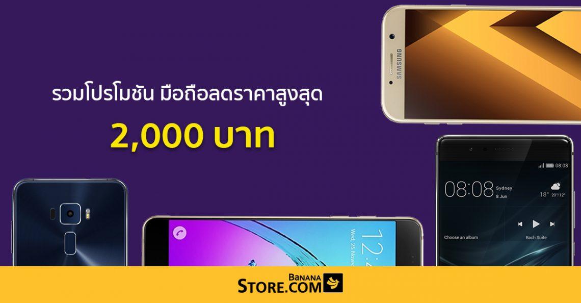[Promotion] BananaStore จัดโปรลดกระหน่ำ มือถือ Smartphone ลดสูงสุด 2,000 บาท ไม่ต้องเปิดเบอร์ใหม่ ไม่ติดสัญญา !!