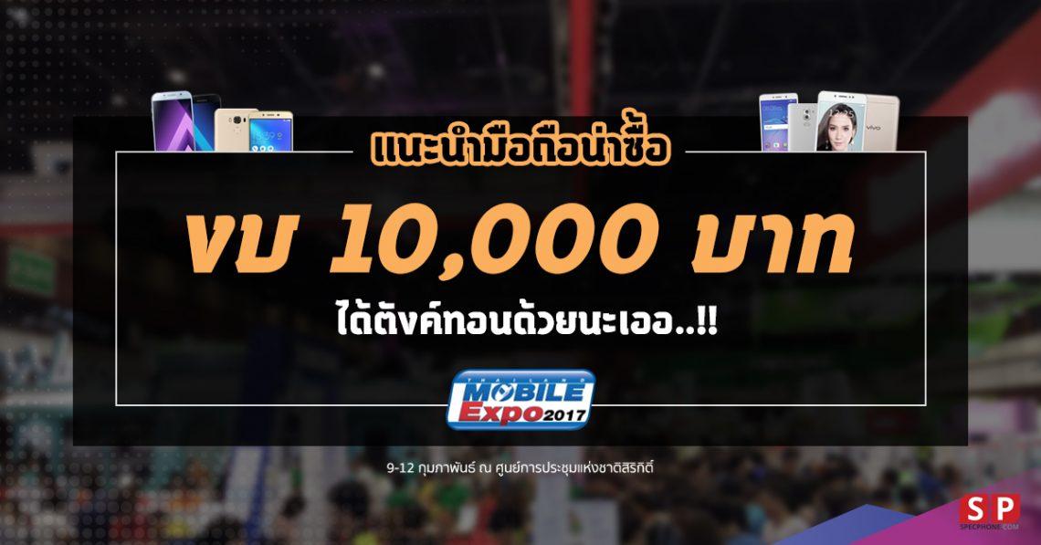[TME 2017] ห้ามพลาด !! แนะนำมือถือน่าซื้อราคาไม่เกิน 10,000 บาท ในงาน Mobile Expo 2017 !!