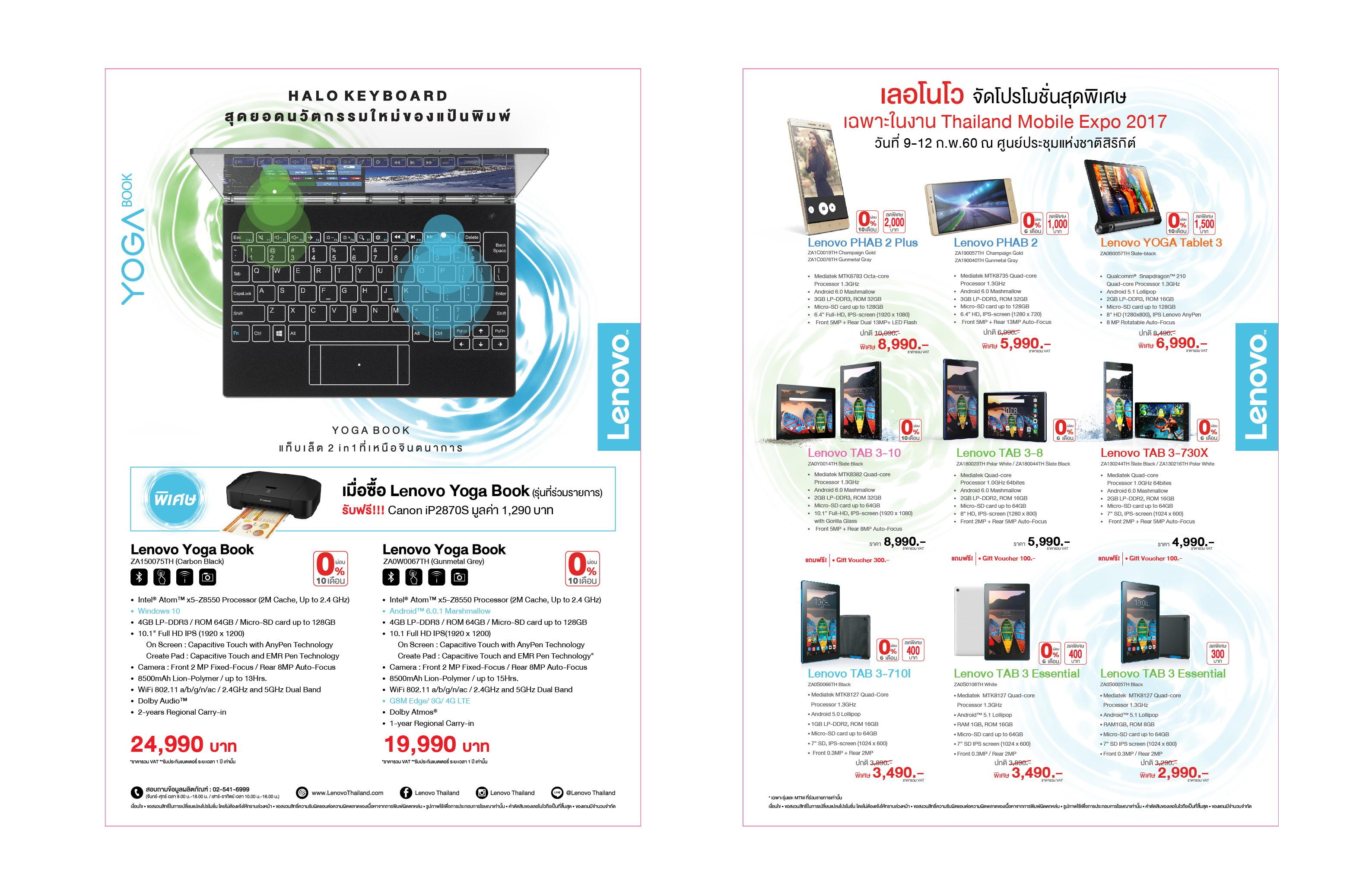 TME_Lenovo Leaflet_FEB_1
