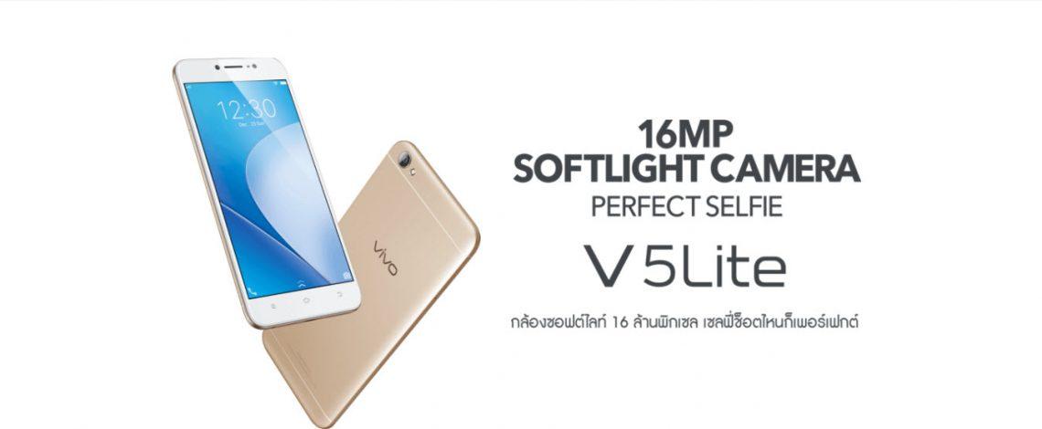 Vivo เปิดตัว Vivo V5Lite สมาร์ทโฟนสายเซลฟี่ราคาคุ้ม พร้อมกล้องหน้า 16 ล้านพิกเซล ราคา 7,490 บาท!!