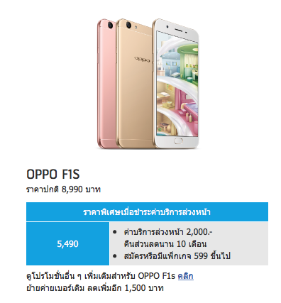 dtac-Best-Deal-Promotion-Feb-2017-SpecPhone-00003