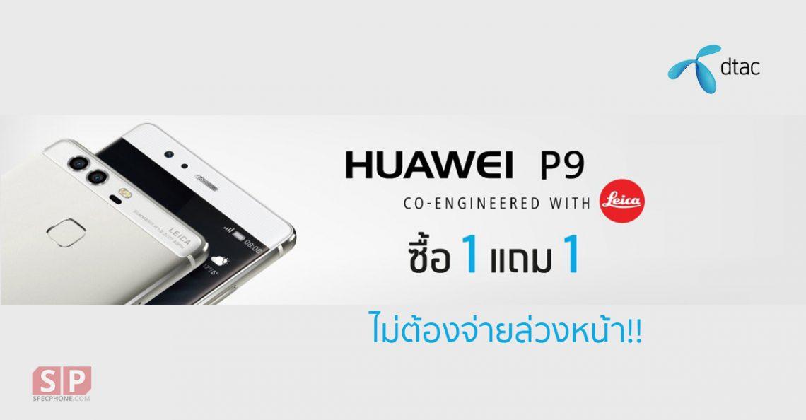 มาอีกแล้ว!! โปรโหด ย้ายค่ายมา dtac รับสิทธิ์ Huawei P9 กล้องคู่ Leica ซื้อ 1 แถม 1 ไปเลย ไม่ต้องจ่ายล่วงหน้า!!!