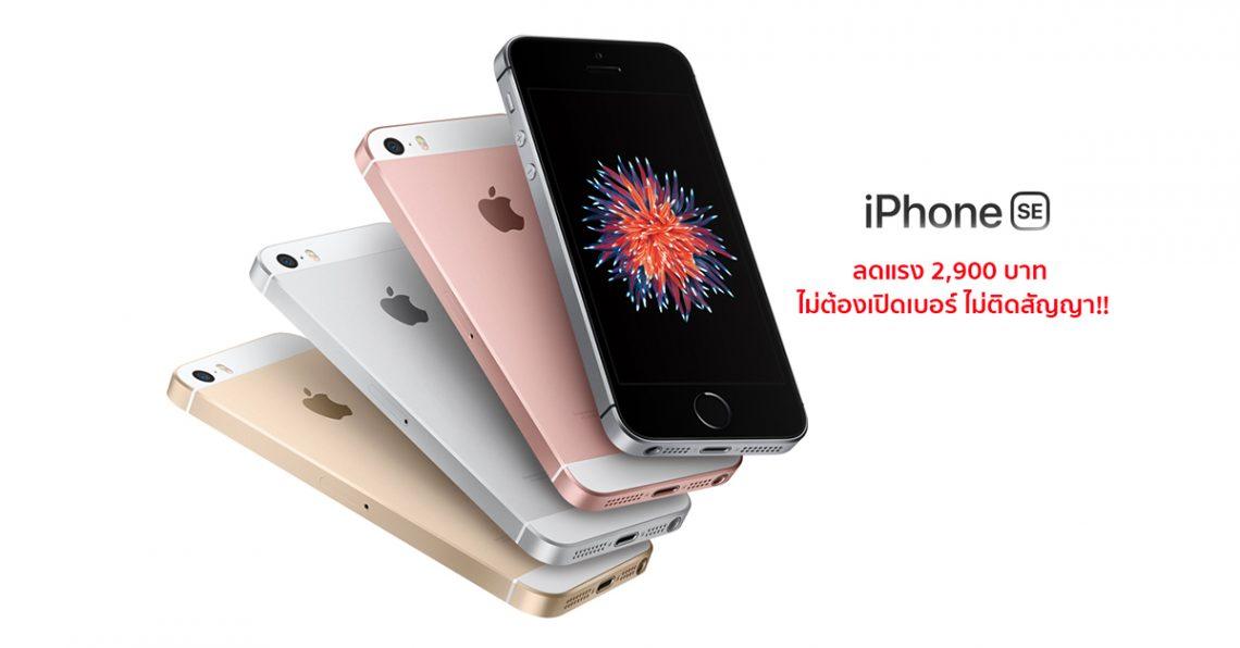 BananaStore ลดราคา iPhone SE 16 GB/ 64 GB เครื่องเปล่า สูงสุด 2,900 บาท ไม่ติดสัญญา!!
