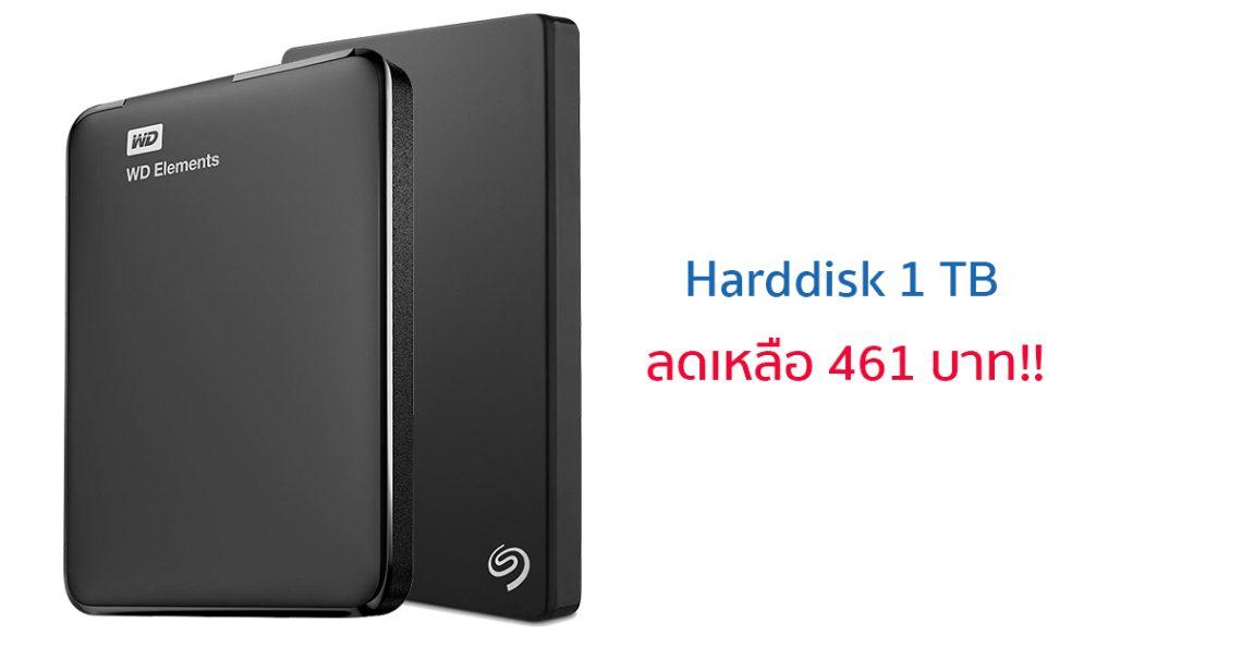 ฝากซื้อหน่อย!! แมคโครจัดโปรลดราคา External Harddisk 1 TB ทั้ง Seagate/ WD เหลือเพียง 461 บาท!!