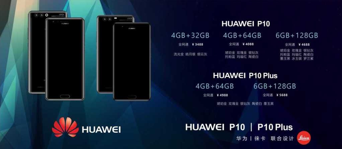 เผยรายละเอียดสเปคและราคาของ Huawei P10 และ P10 Plus มาด้วยกัน 5 รุ่นย่อย !!