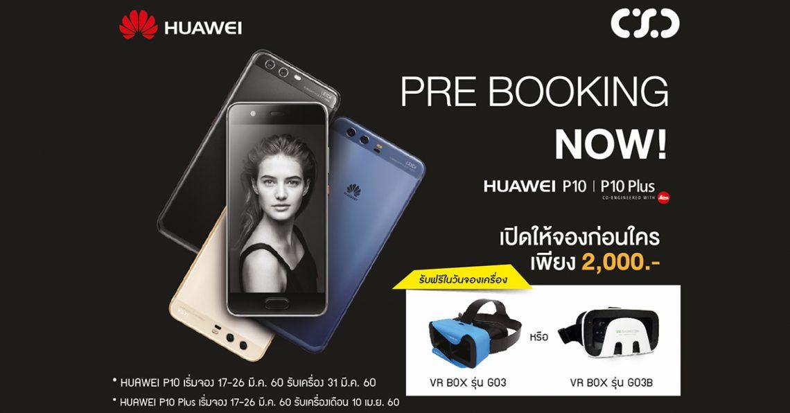 CSC จัดโปรสุดว้าว เพียงจอง Huawei P10 และ P10Plus รับฟรี IPEGA PG-9057 และ VR Shinecon
