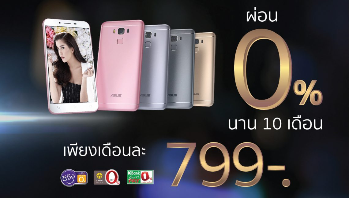 ASUS ZenFone 3 Max 5.5 จัดโปรแรงต้อนรับสงกรานต์ ของแถมแน่นปึ๊ก ผ่อน 0% นาน 10 เดือน!!