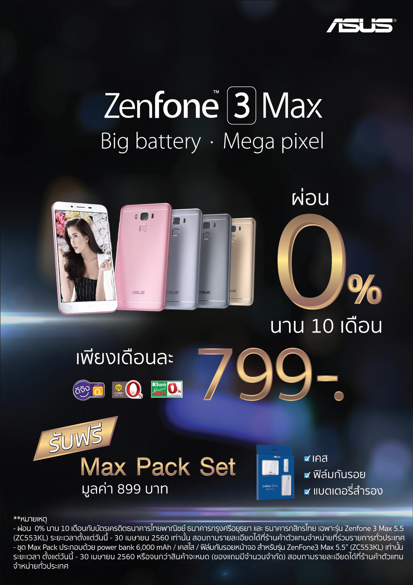 AW-ZenFone3_Max-TVC-Promo-A5_OL-01 copy