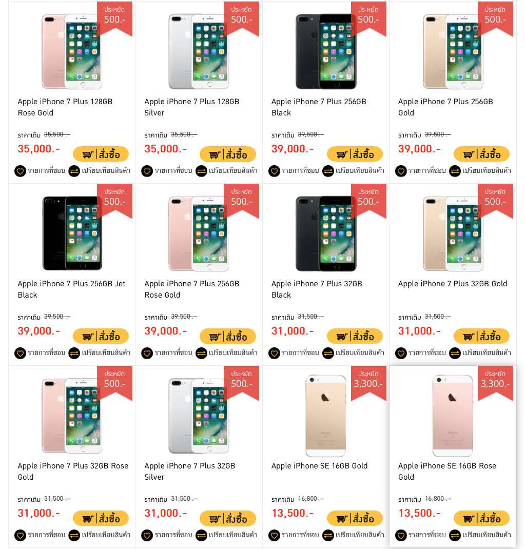 BananaStore-iPhone-Promotion-March-2017-SpecPhone-00001