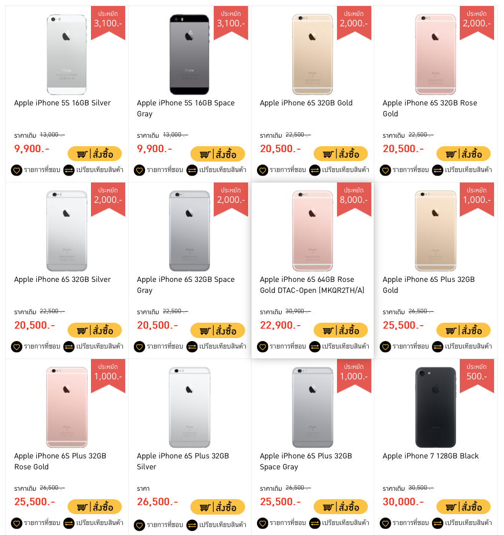 BananaStore-iPhone-Promotion-March-2017-SpecPhone-00002