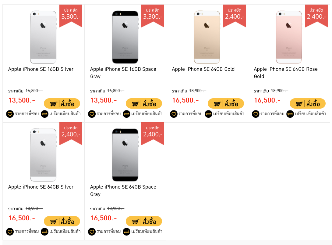 BananaStore iPhone Promotion March 2017 SpecPhone 00003