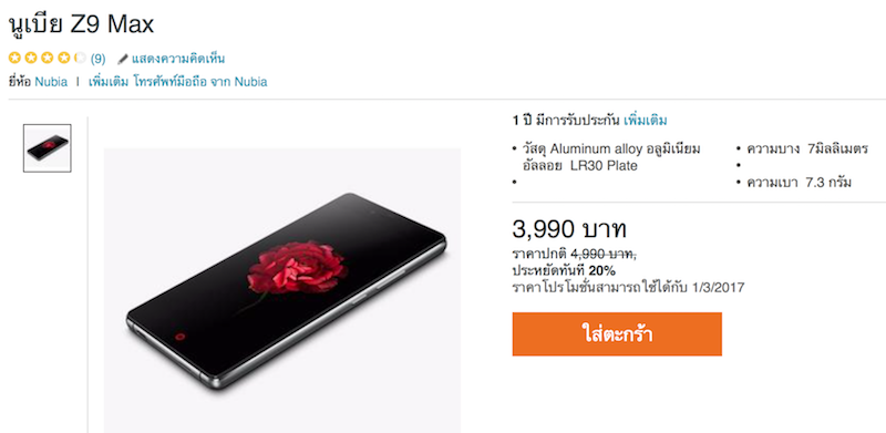 Nubia-Z9-Max-Pay-Day-Promotion-SpecPhone-00001
