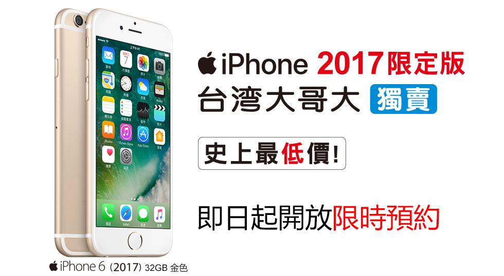 Apple เตรียมเปิดตัว iPhone 6 แบบ limited edition ความจุ 32 GB เร็วๆ นี้