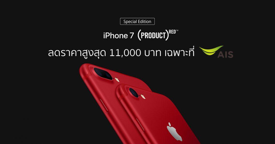 AIS ให้คุณเป็นเจ้าของ iPhone 7 (PRODUCT)RED™  พร้อมส่วนลดถึง 11,000 บาท!