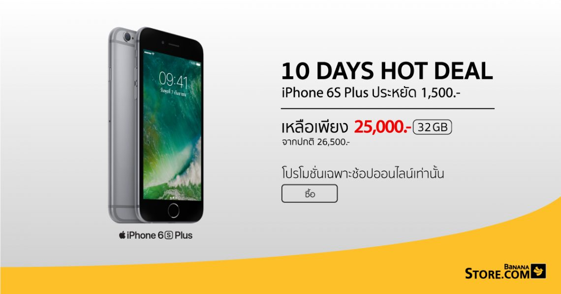 BananaStore ลดราคา iPhone 6s Plus รุ่นใหม่ 32 GB ลดเลย 1,500 บาท ไม่ต้องเปิดเบอร์ ไม่ติดสัญญา!!