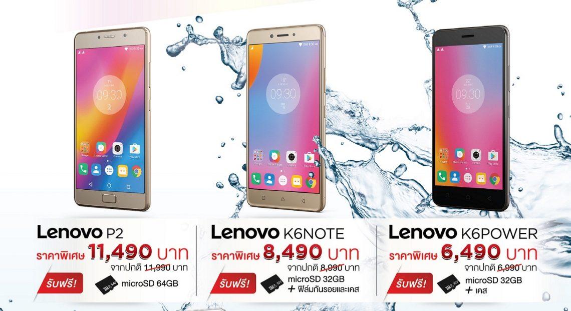 [PR] Lenovo กระหน่ำส่งโปรโมชั่นสมาร์ทโฟน ปะทะลมร้อน ต้อนรับเทศกาลสงกรานต์!!
