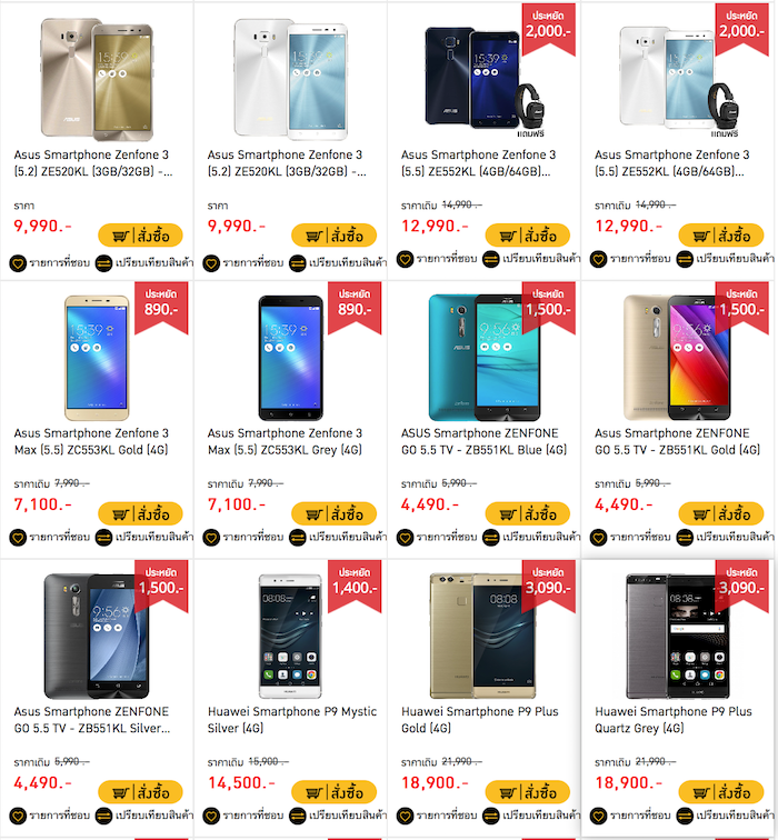 Banana-Store-Smartphone-Promotion-march-00001