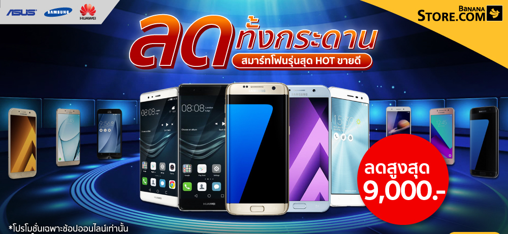 Banana-Store-Smartphone-Promotion-march-00003