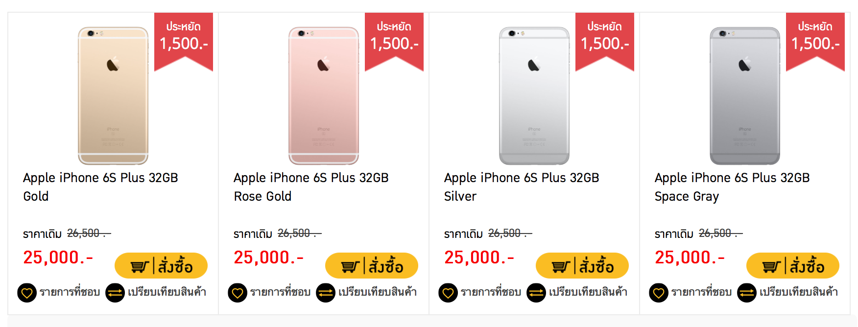 BananaStore-iPhone-6s-Plus-32GB-Promotion-SpecPhone-001